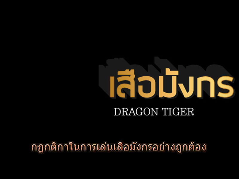 Dragon-Tiger-Rules
